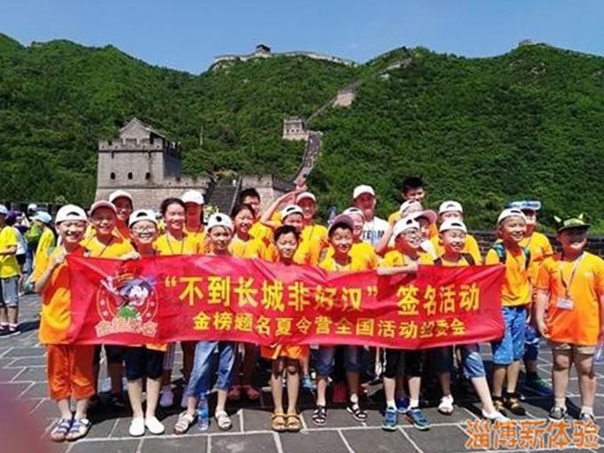 少年中国梦之长城研学旅行