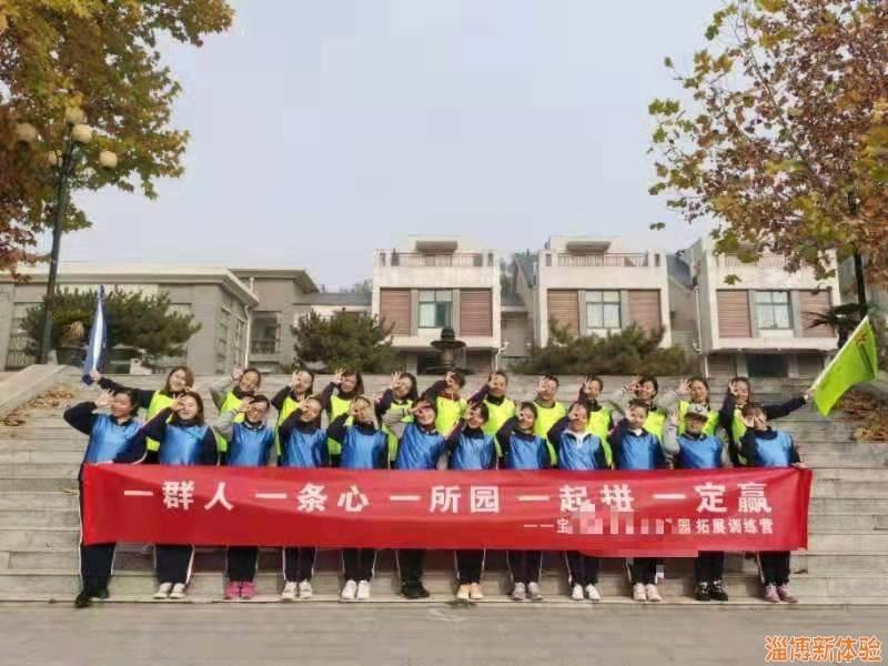 19年11月幼儿园教师团队拓展