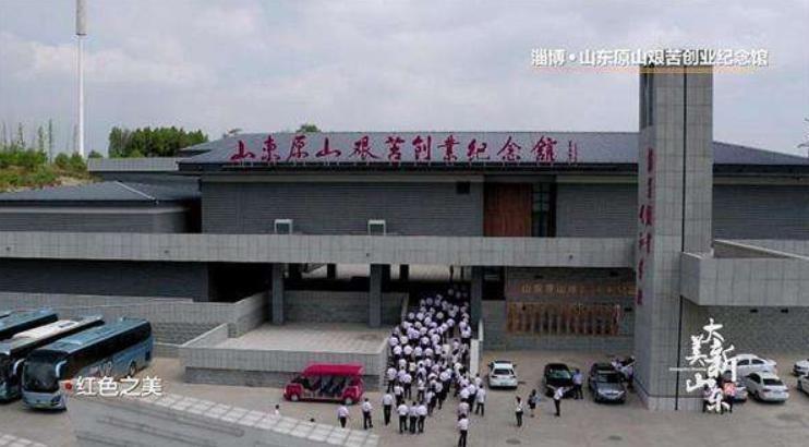 《原山艰苦创业纪念馆》党员主题教育