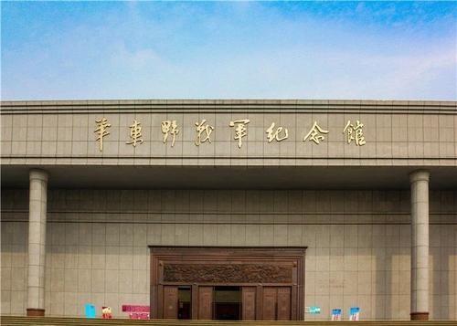 《临沂华东野战军纪念馆》