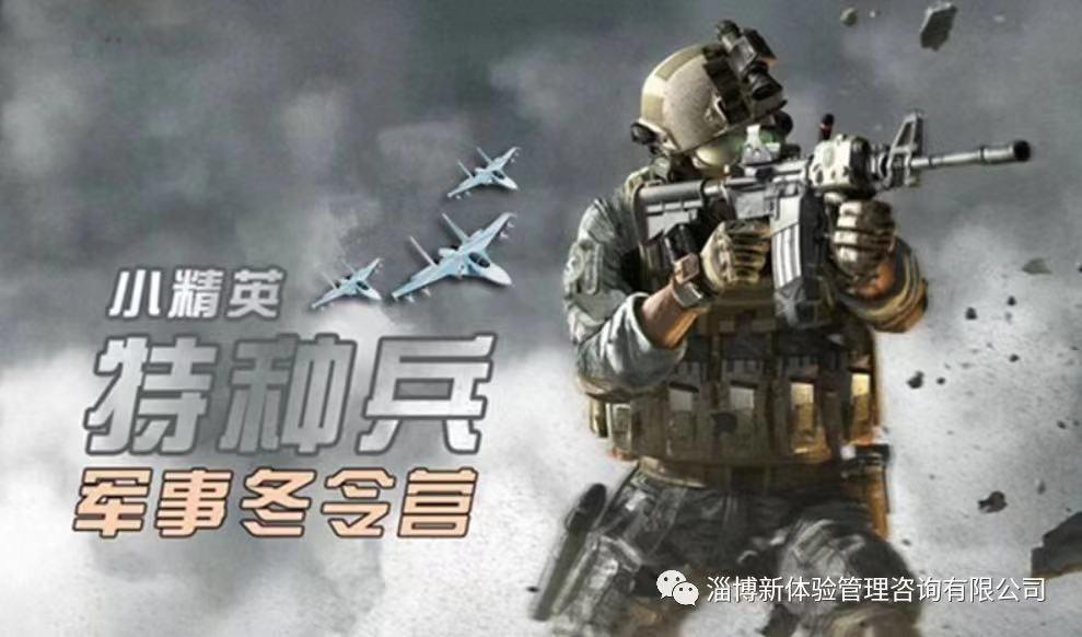 2021年新体验军事夏令营